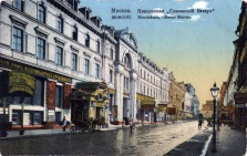 Nikolskaya Street 1910s